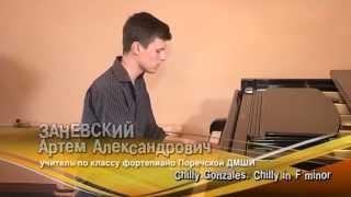Заневский Артём - Chilly in F Minor(Chilly Gonzales)
