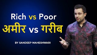 अमीर vs गरीब | Rich vs Poor - By Sandeep Maheshwari