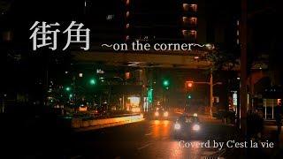 ゴスペラーズ - 街角-on the corner-
