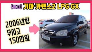 100만원대중고차, 기아 카렌스2 LPG GX 2006…