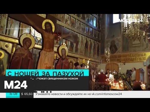 Смотреть фото В Казанском соборе мужчина с ножом напал на алтарника - Москва 24 новости россия москва