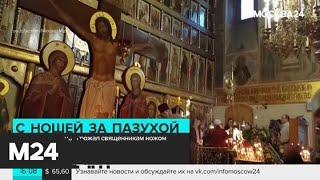 Смотреть видео В Казанском соборе мужчина с ножом напал на алтарника - Москва 24 онлайн