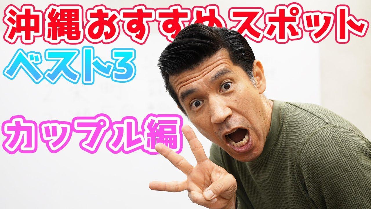 【カップル編】沖縄旅行におすすめスポット・ベスト3