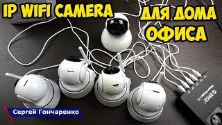 Ip wifi camera обзор 360 на 180. Видеонаблюдение для дома и офиса. Лучше Xiaomi Yi dome camera?