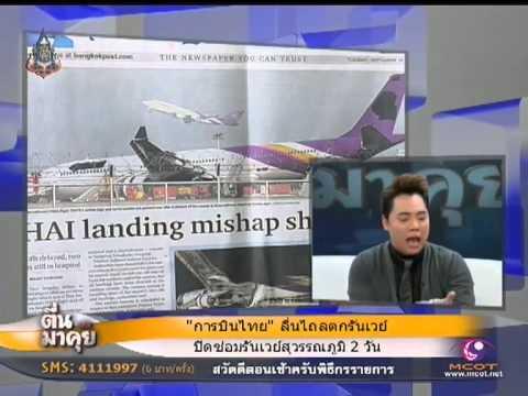 """""""การบินไทย"""" ลื่นไถลตกรันเวย์"""