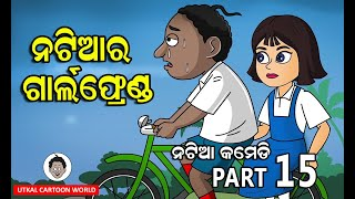 Natia comedy Part 15 || Natiara girlfriend