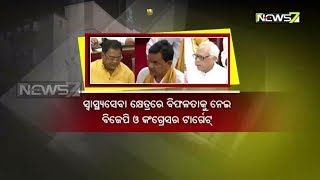 Assembly Session: Opposition Attacks BJD Over Falling Health Index Of Odisha
