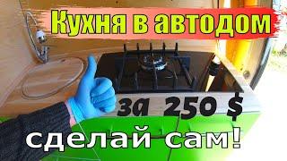 Кухня для автодома за 250$ и три дня ) Дом на колесах своими руками
