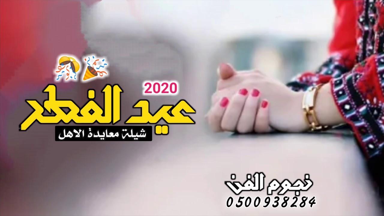 افخم شيلة العيد 2020 شيلة معايدة جديد شيلات عيد الفطر المبارك Youtube
