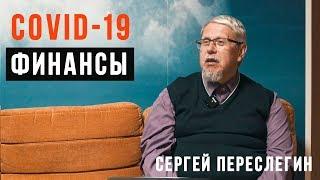COVID-19. Финансы. Сергей Переслегин