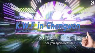 [2017 K-POP World Festival] (1)2만 관중이 열광하다!! (2017.09.29,금) - 한국어/영어 버전