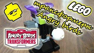 Трансформеры angry birds самоделка лего