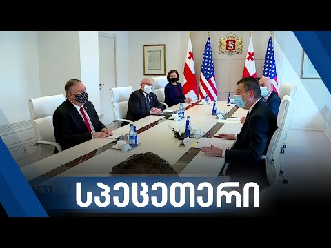Mik Pompeo's official visit to Georgia - LIVE