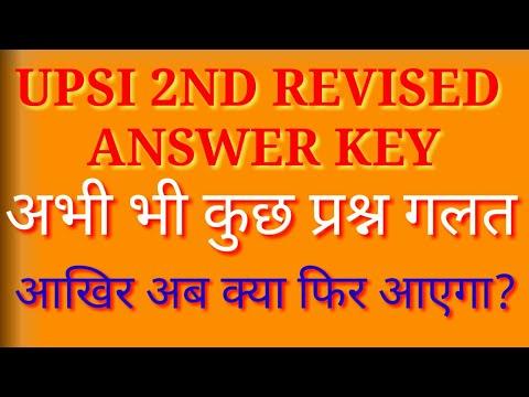UPSI अभी भी कुछ गलत
