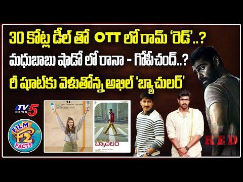 Ram Red Movie on OTT   Rana Gopichand New Movie   Akhil Bachelor Movie For Re Shoot   TV5 News teluguvoice