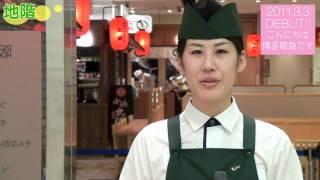 2011年3月3日(木) JR博多シティに博多阪急がオープンします □地階 ...
