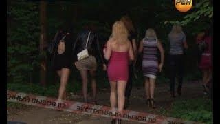 Самые веселые проститутки. Экстренный вызов 112. РЕН ТВ