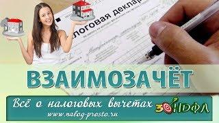 Взаимозачет и Налоговый вычет: заполнение 3-НДФЛ при продаже и покупке квартиры