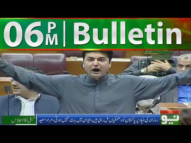 News Bulletin | 06:00 PM | 22 February 2019 | Neo News