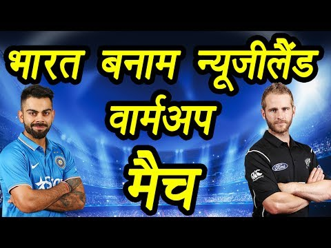 Champions Trophy 2017: India Vs New Zealand warm up match , Preview and Prediction | वनइंडिया हिंदी