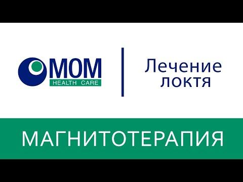 Магнитотерапия в лечении локтя. Магнитофоры.