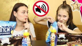 Не Открывай ВКУСНЯШКИ  - Тишина ЧЕЛЛЕНДЖ Диана VS Мама
