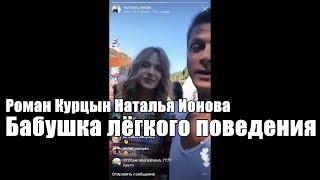 Роман Курцын со съемок фильма Бабушка лёгкого поведения вместе с Наталья  Ионова  Глюкоза