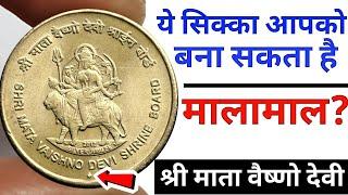 अगर आप के पास भी हैं 5 रुपये के माता वैष्णोदेवी के सिक्के तो विडियो ज़रूर देखें 5 Rupees Coin Value