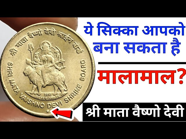 ??? ?? ?? ??? ?? ??? 5 ????? ?? ???? ?????????? ?? ?????? ?? ?????? ???? ????? 5 Rupees Coin Value