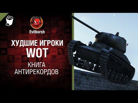 Худшие игроки WoT - Книга антирекордов №4 - от Evilborsh и Danil_KD [World Of Tanks]