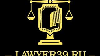Услуга: расторжение брака в судебном порядке юристы и адвокаты Калининграда(, 2015-07-16T10:00:56.000Z)