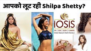 UP वालों को लूट ले गईं Shilpa Shetty? कहीं आप अगले शिकार तो नहीं? सावधान!