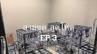 EP3 ทำห้องขุดBitcoin ระบบปิด และ การระบายความร้อน เครื่องขุดbitcoin