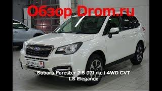 Subaru Forester 2018 2.5 (171 л.с.) 4WD CVT LS Elegance - видеообзор