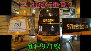 [硌車大法好.最後超級斜] 巴士極速行車傳記➖新巴971線