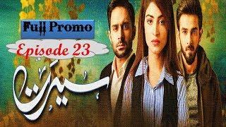 Seerat -Episode 23 - Full Teaser - Harpal Geo Tv