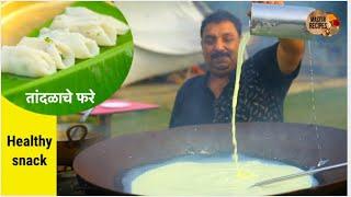 तांदळाचे फरे कोजागरी विशेष विस्मृतीत गेलेला पदार्थ । Tandaleche fare । rice snack steam healthy