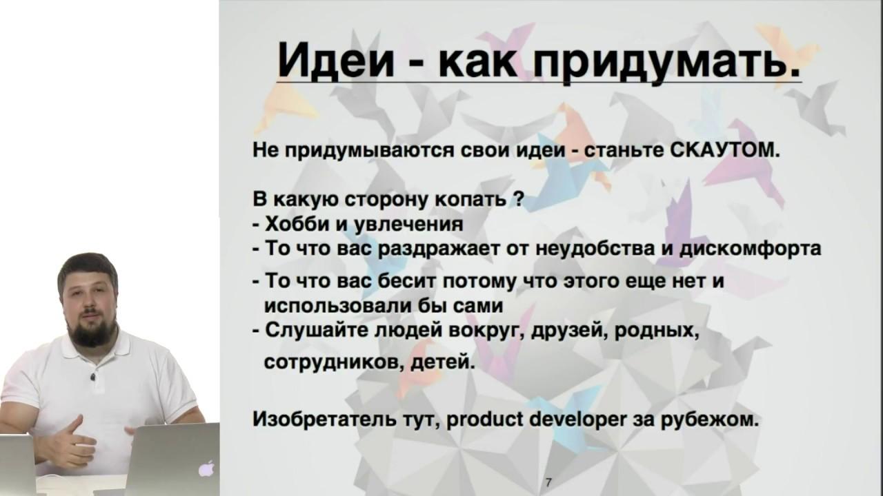 Вебинар бизнес идеи бизнеса плана сх предприятий