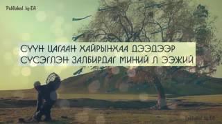 Гэрэлчулуун ft Болд Наран ээж Gerelchuluun ft Bold Naran eej lyrics