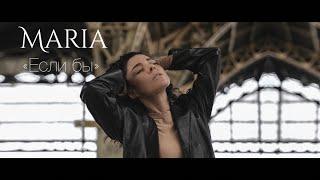 Смотреть клип Maria - Если Бы
