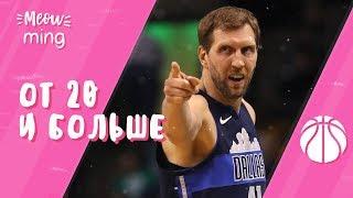 РАЗМЕНЯЛИ 20 СЕЗОНОВ В НБА