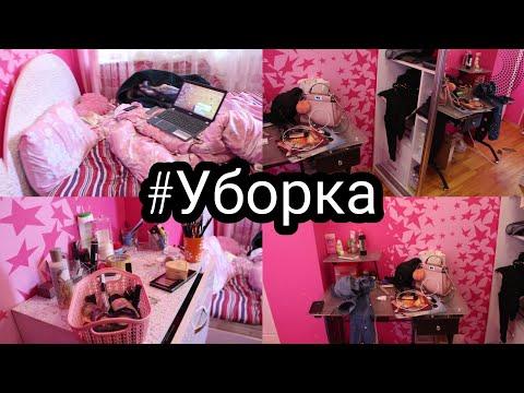 УБОРКА В КОМНАТЕ/ УЖАСНЫЙ БАРДАК / #AykaEmilly 💗