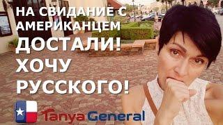На свидание с американцем. Достали! Хочу русского!