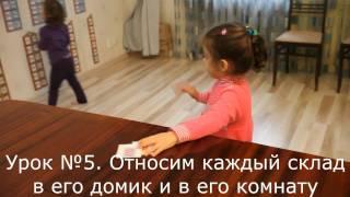 Обучение детей чтению с 3 лет