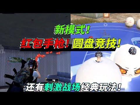 和平精英:春节模式提前看!红包枪与新玩法上线,又能打怪兽了【突击手蜜獾】