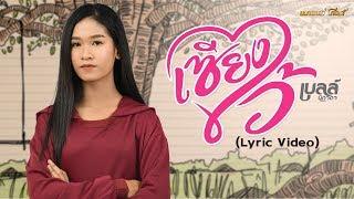 เซียงไว้ - เบลล์ นิภาดา【LYRIC VIDEO】