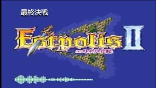 Download エストポリス伝記Ⅱ 最終決戦30分