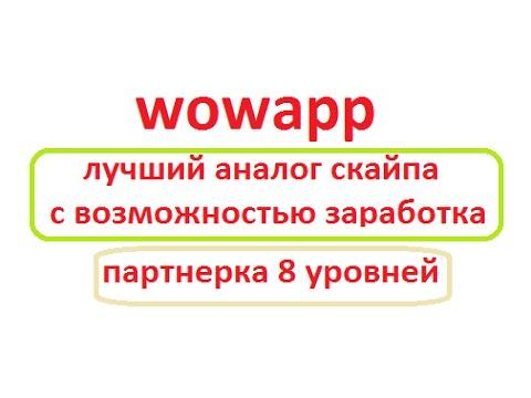 бесплатные видеозвонки в скайпе