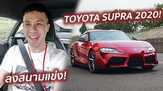 เหยียบสุด-ลองขับ-toyota-gr-supra-2020-รถสปอร์ตที่สืบทอดตำนานอันยิ่งใหญ่