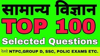 100 important general science Questions | सामान्य विज्ञान | General Science in hindi |Science gk